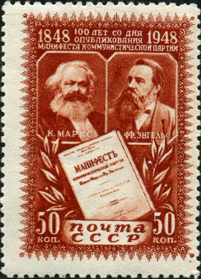 Marx Stamp_Soviet_Union_1948_CPA_1246